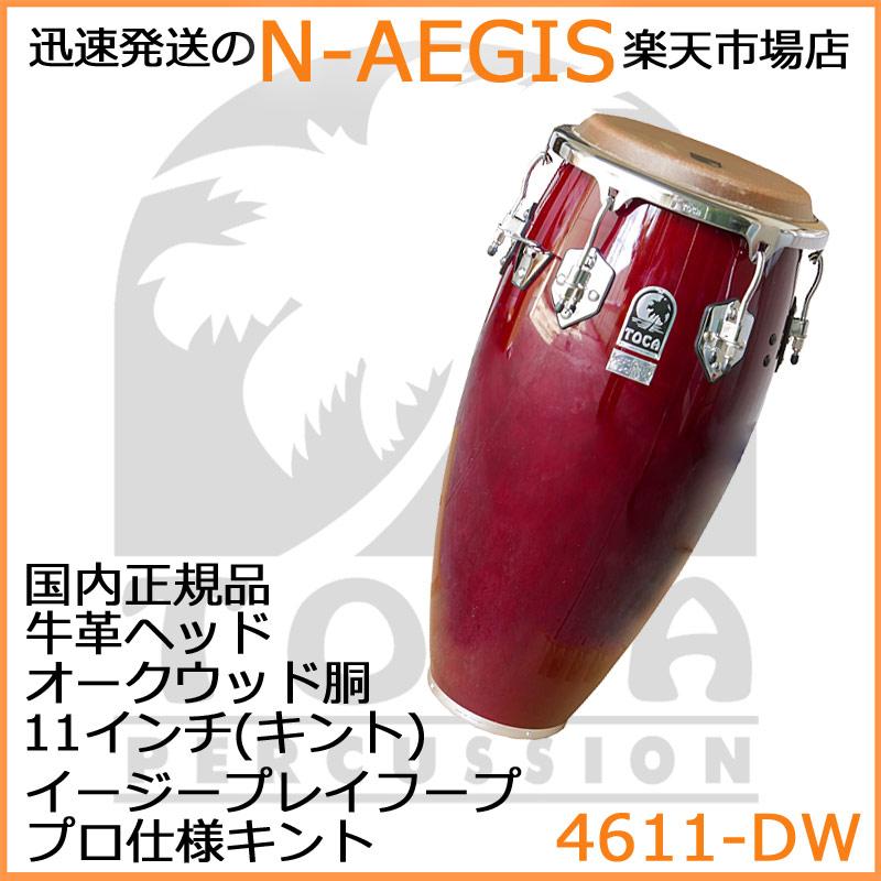 TOCA/トカ 4611-DW キントコンガ ダークウッド 11インチ カスタムデラックス【P2】