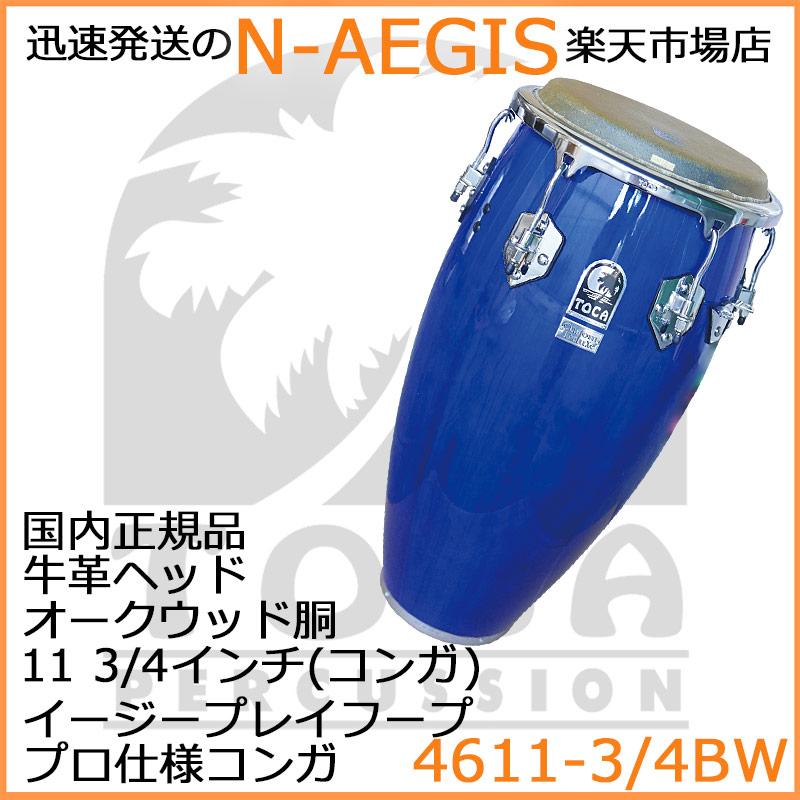 TOCA/トカ 4611-3/4BW コンガ ブルーウッド 11 3/4インチ カスタムデラックス【P2】