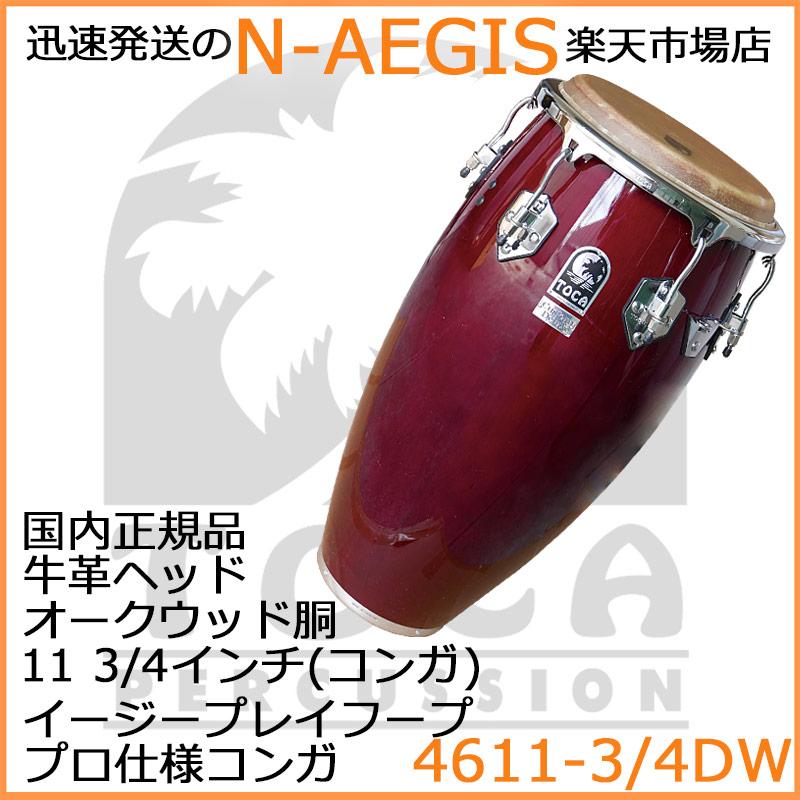 TOCA/トカ 4611-3/4DW コンガ ダークウッド 11 3/4インチ カスタムデラックス【P2】