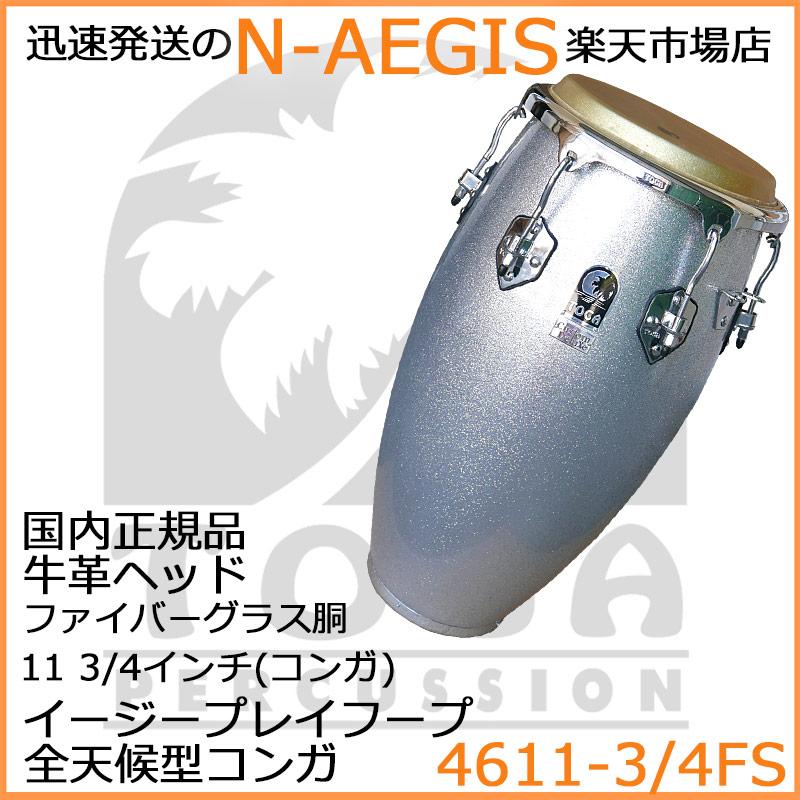 TOCA/トカ 4611-3/4FS コンガ ファイバーシルバースパークル 11 3/4インチ カスタムデラックス【P2】