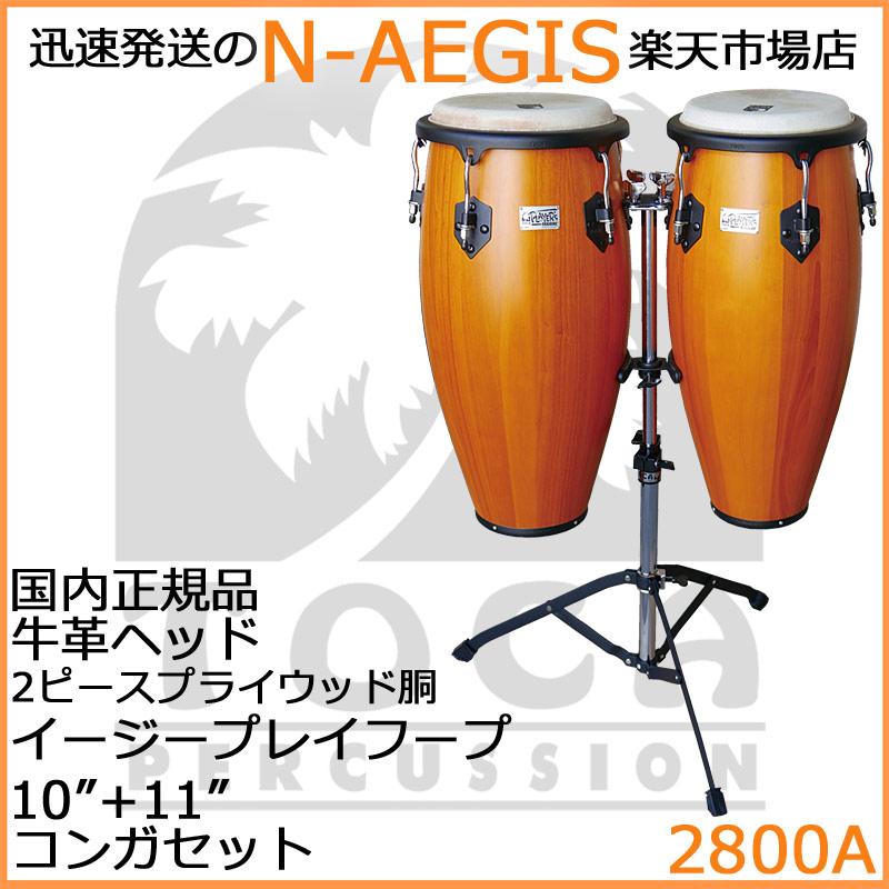 TOCA/トカ 2800A コンガ 10インチ&11インチ Amber/アンバー ウッド【P2】