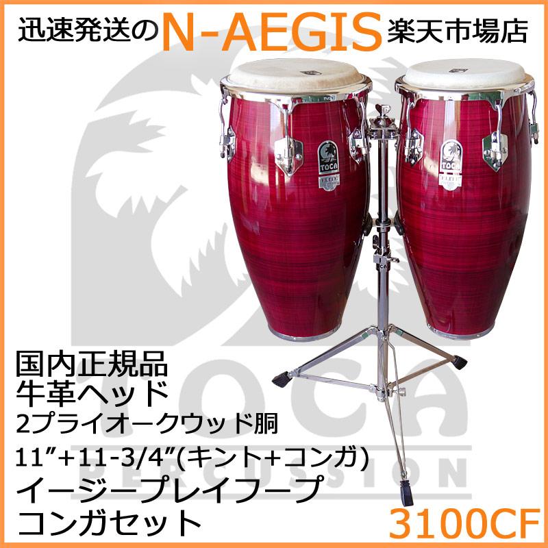 TOCA/トカ 3100CF キント&コンガ 11インチ&11 3/4インチ ウッド【P2】