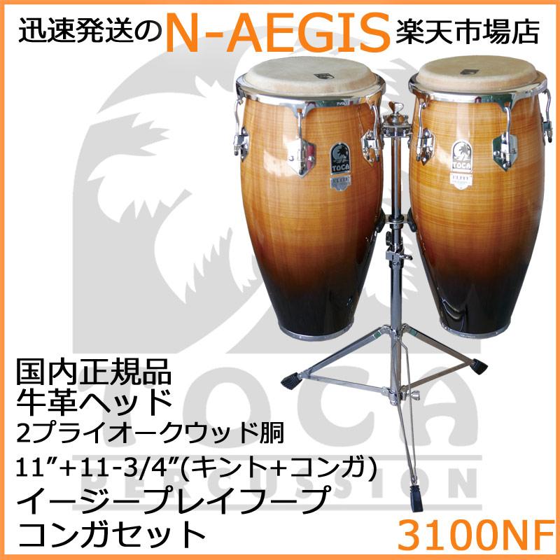 TOCA/トカ 3100NF キント&コンガ 11インチ&11 3/4インチ ウッド【P2】