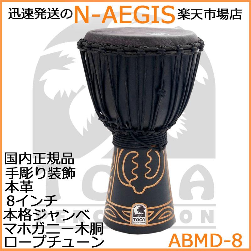 TOCA/トカ ABMD-8 ジャンベ 8インチ 木製 本革 ロープチューン ブラックマンバ