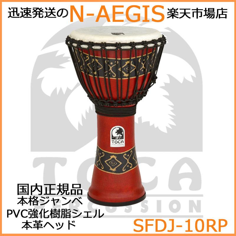 TOCA/トカ ジャンベ SFDJ-10RP 10インチ バリレッド フリースタイルジャンベ【P2】