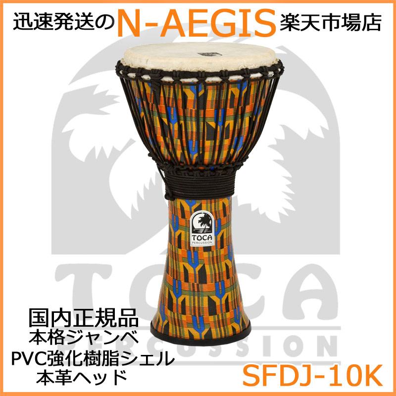TOCA/トカ ジャンベ SFDJ-10K 10インチ ケントクロス フリースタイルジャンベ【P2】
