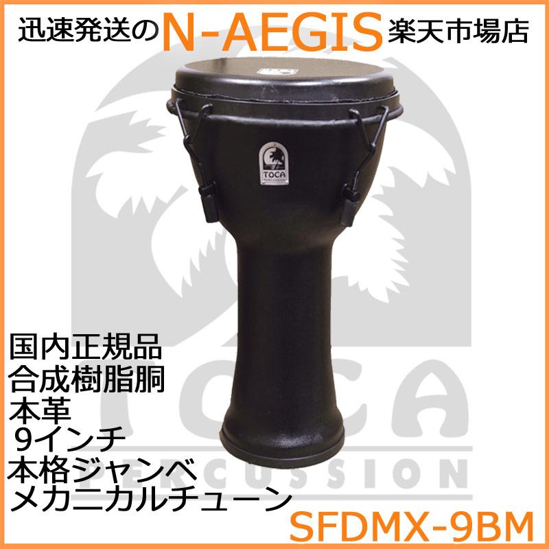 TOCA/トカ SFDMX-9BM ジャンベ 9インチ 樹脂製 本革 メカニカルチューン ブラックマンバ Freestyle Mechanically Tuned Djembe 9