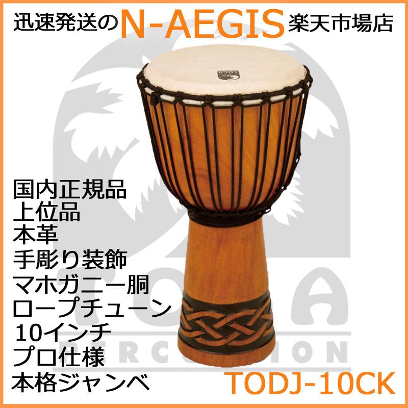 TOCA/トカ TODJ-10CK ジャンベ 木製 本革 10インチ ロープチューン Origins CelticKnot 10【P2】