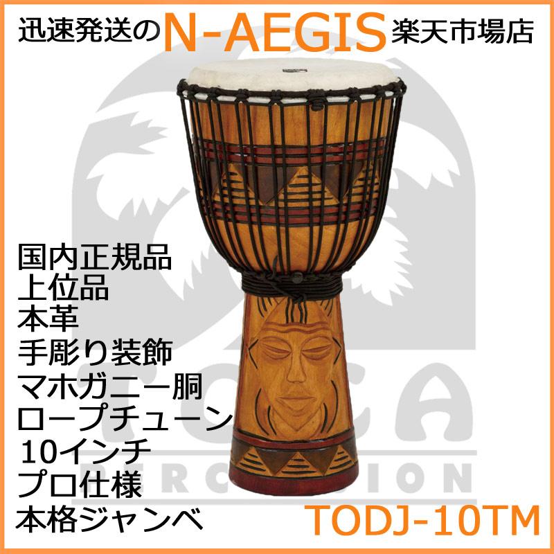 TOCA/トカ TODJ-10TM ジャンベ 木製 本革 10インチ ロープチューン Origins TribalMask 10【P2】