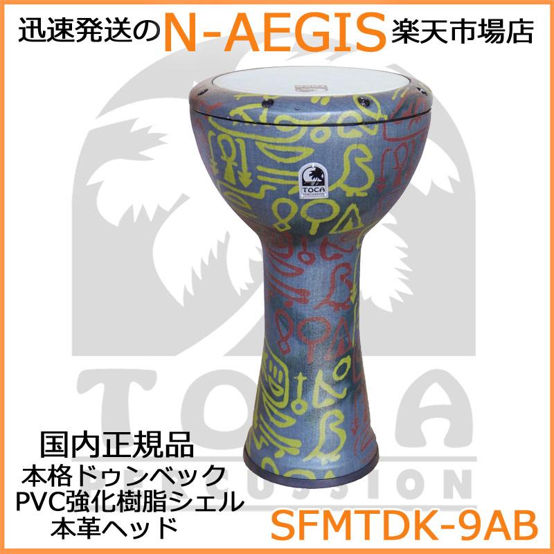 TOCA/トカ ダラブッカ SFMTDK-9AB 9インチ アズテックブルー フリースタイルドゥンベック【P2】
