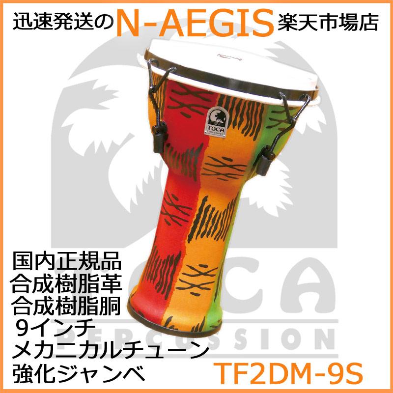 TOCA/トカ TF2DM-9S ジャンベ 9インチ 樹脂製 合成革 メカニカルチューン Freestyle II Djembe 9