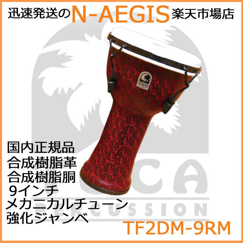 TOCA/トカ TF2DM-9RM ジャンベ 9インチ 樹脂製 合成革 メカニカルチューン Freestyle II Djembe 9