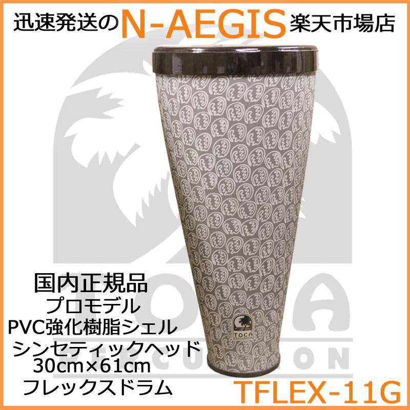 TOCA/トカ TFLEX-11G フレックスドラム 11インチ 専用ストラップ付 FlexDrum【P2】