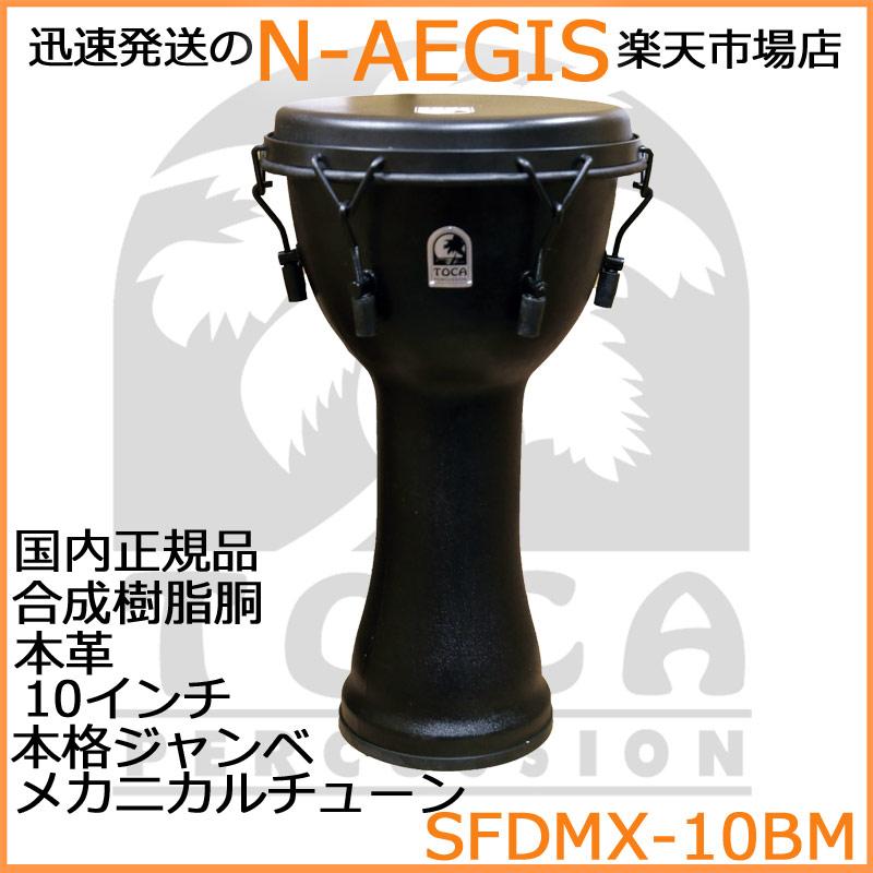 TOCA/トカ SFDMX-10BM ジャンベ 10インチ 樹脂製 本革 メカニカルチューン ブラックマンバ Freestyle Mechanically Tuned Djembe 10