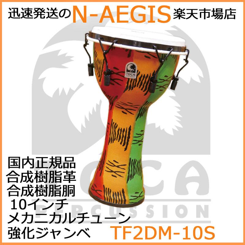 TOCA/トカ TF2DM-10S ジャンベ 10インチ 樹脂製 合成革 メカニカルチューン Freestyle II Djembe 10