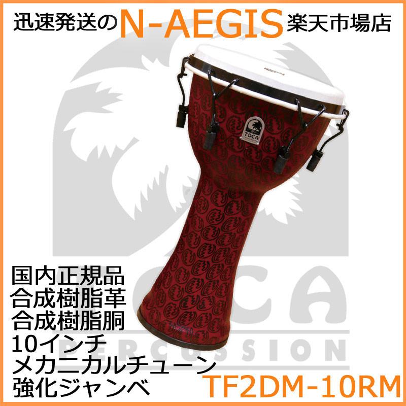 TOCA/トカ TF2DM-10RM ジャンベ 10インチ 樹脂製 合成革 メカニカルチューン Freestyle II Djembe 10