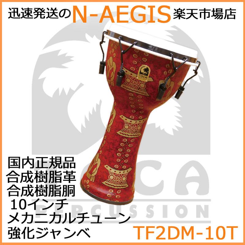 TOCA/トカ TF2DM-10T ジャンベ 10インチ 樹脂製 合成革 メカニカルチューン Freestyle II Djembe 10