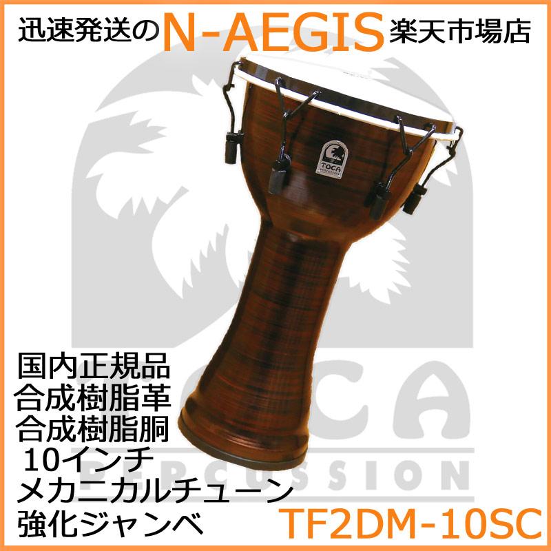 TOCA/トカ TF2DM-10SC ジャンベ 10インチ 樹脂製 合成革 メカニカルチューン Freestyle II Djembe 10