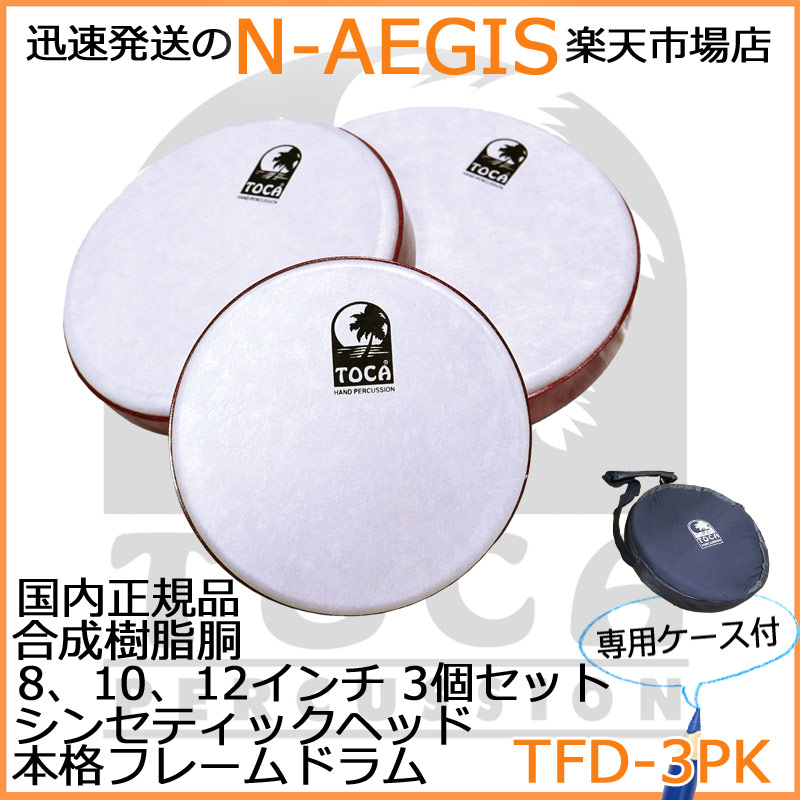 TOCA/トカ TFD-3PK 収納バッグ付 フレームドラム 8インチ・10インチ・12インチセット Frame Drum 3-pack (8