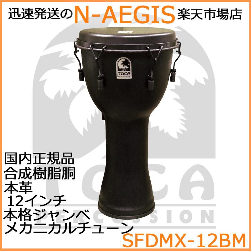 TOCA/トカ SFDMX-12BM ジャンベ 12インチ 樹脂製 本革 メカニカルチューン ブラックマンバ Freestyle Mechanically Tuned Djembe 12