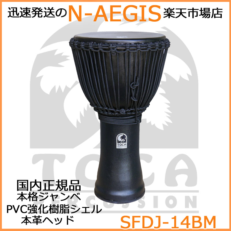 TOCA/トカ ジャンベ SFDJ-14BM 12インチ ブラックマンバ フリースタイルジャンベ【P2】
