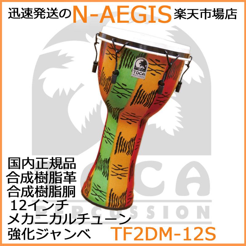 TOCA/トカ TF2DM-12S ジャンベ 12インチ 樹脂製 合成革 メカニカルチューン Freestyle II Djembe 12