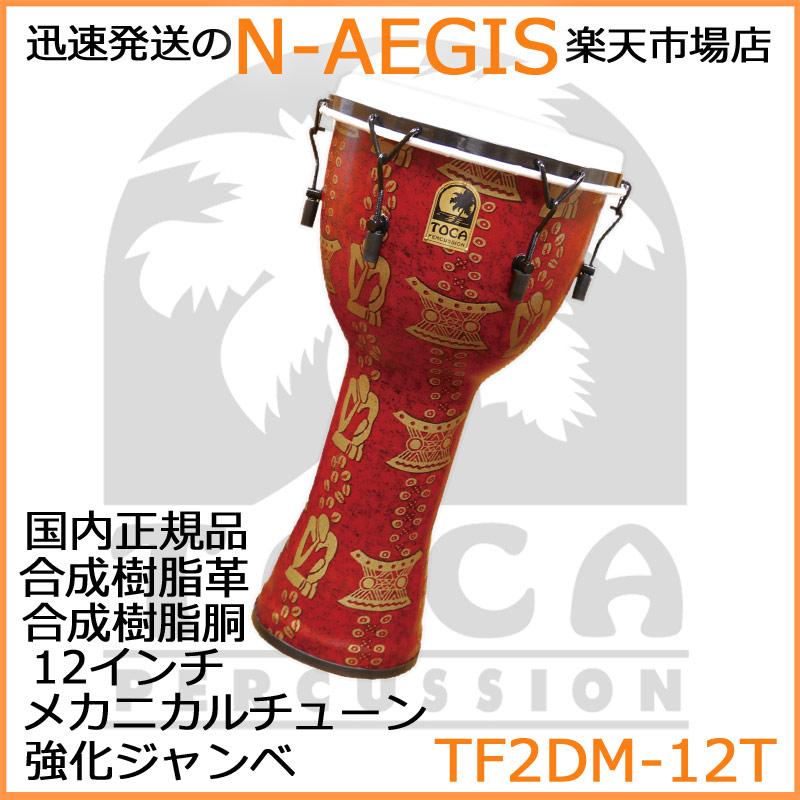 TOCA/トカ TF2DM-12T ジャンベ 12インチ 樹脂製 合成革 メカニカルチューン Freestyle II Djembe 12