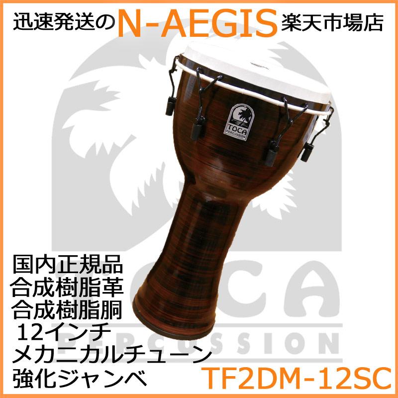 【安心の正規輸入代理店商品♪】 TOCA/トカ TF2DM-12SC ジャンベ 12インチ 樹脂製 合成革 メカニカルチューン Freestyle II Djembe 12