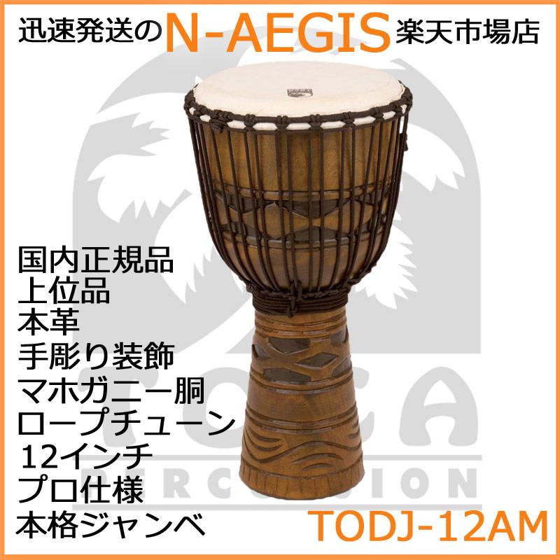 TOCA/トカ TODJ-12AM ジャンベ 木製 本革 12インチ ロープチューン Origins AfricanMask 12【P2】