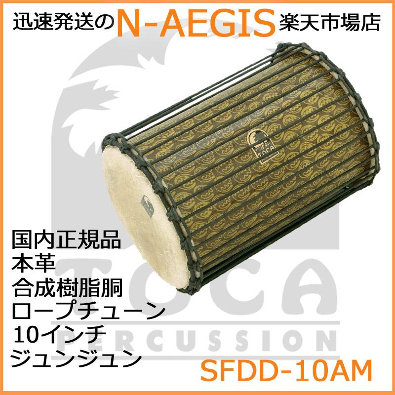 TOCA/トカ SFDD-10AM ジュンジュン(ケンケニ) 10インチ 樹脂製 本革 Freestyle Djun Djun 10
