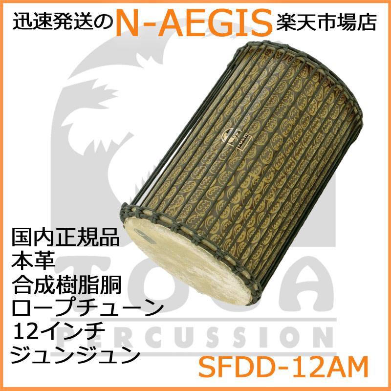 TOCA/トカ SFDD-12AM ジュンジュン(サンバン) 12インチ 樹脂製 本革 Freestyle Djun Djun 12