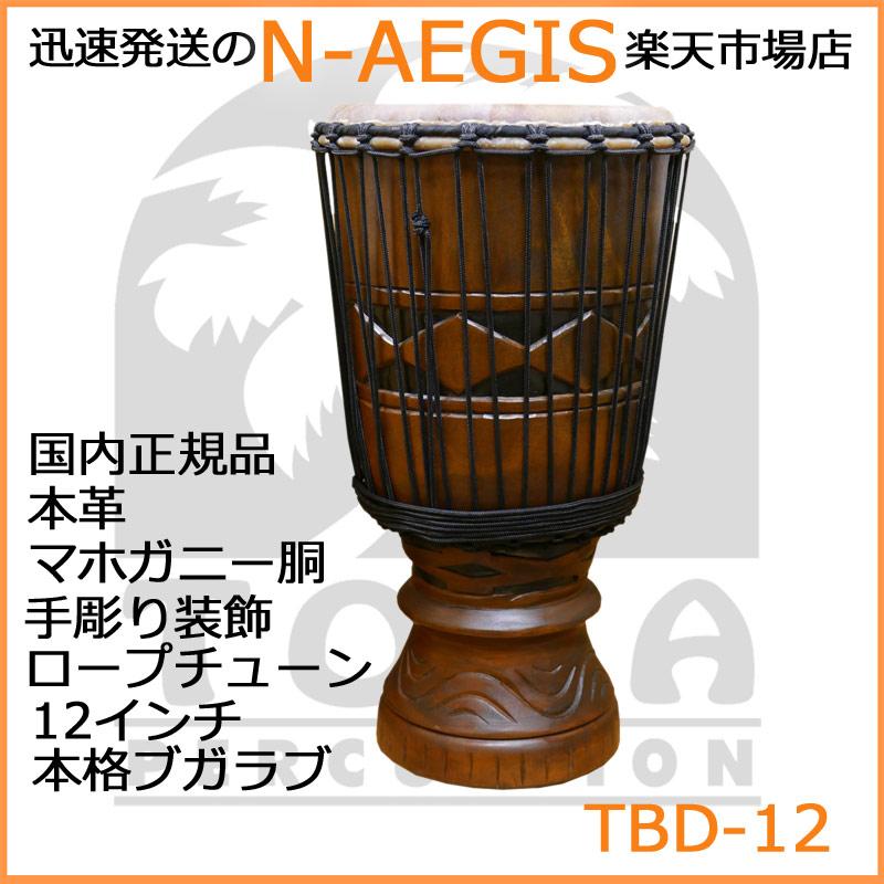 TOCA/トカ TBD-12AM ブガラビ 木製 本革 12インチ ロープチューン AMBougarabou Drum 12