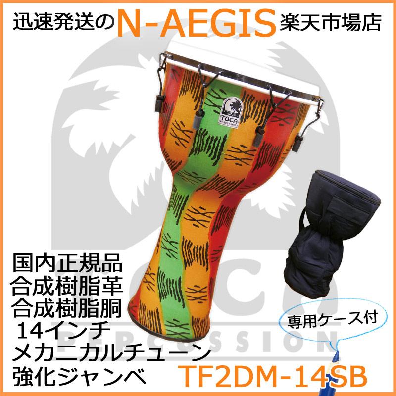 TOCA/トカ TF2DM-14SB 収納バッグ付 ジャンベ 14インチ 樹脂製 合成革 メカニカルチューン Freestyle II Djembe 14