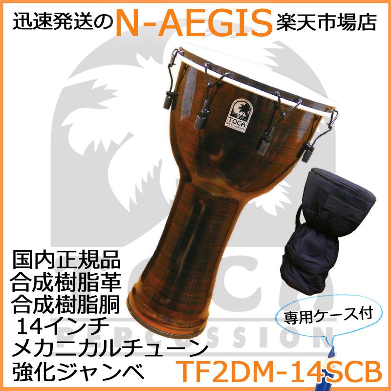 TOCA/トカ TF2DM-14SCB 収納バッグ付 ジャンベ 14インチ 樹脂製 合成革 メカニカルチューン Freestyle II Djembe 14
