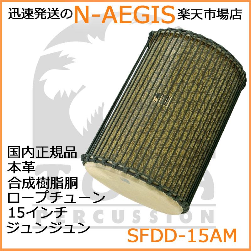 TOCA/トカ SFDD-15AM ジュンジュン 15インチ 樹脂製 本革 Freestyle Djun Djun 15