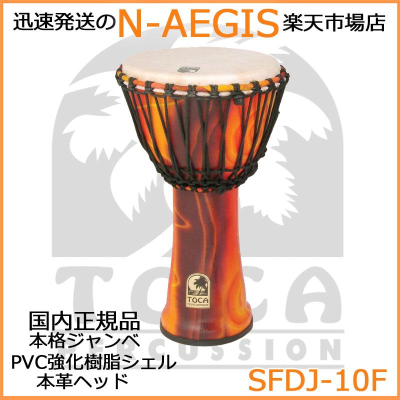 TOCA/トカ ジャンベ SFDJ-10F 10インチ フェスタレッド フリースタイルジャンベ【P2】