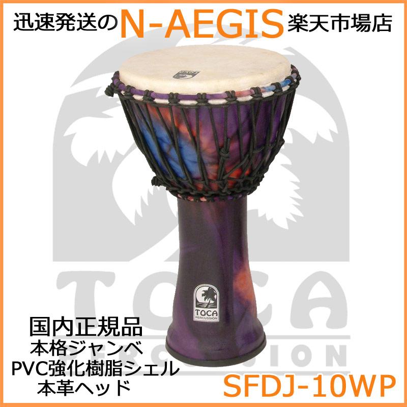 TOCA/トカ ジャンベ SFDJ-10WP 10インチ パープル フリースタイルジャンベ【P2】