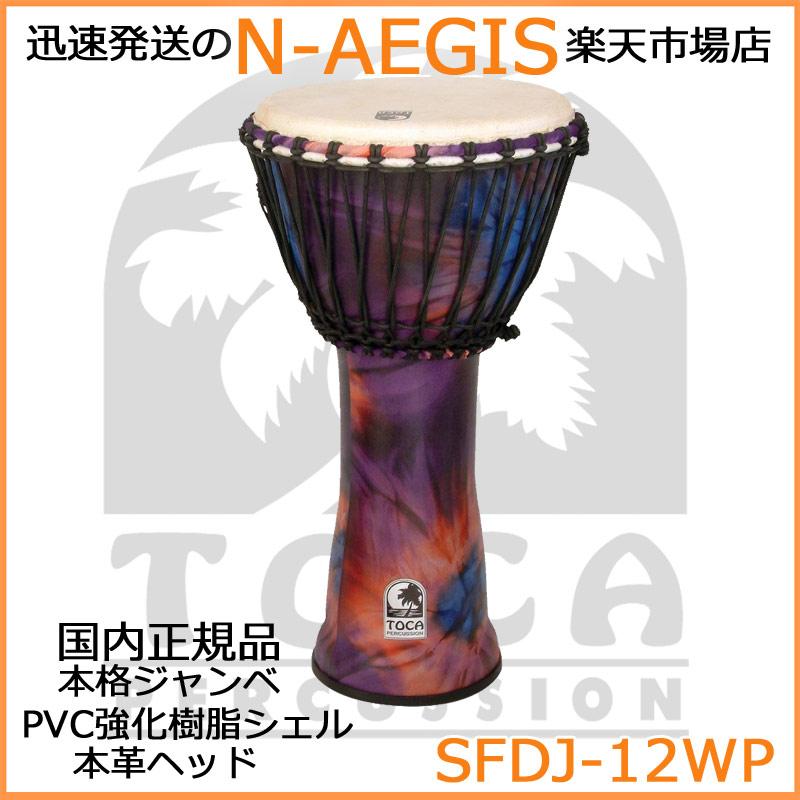 TOCA/トカ ジャンベ SFDJ-12WP 12インチ パープル フリースタイルジャンベ【P2】