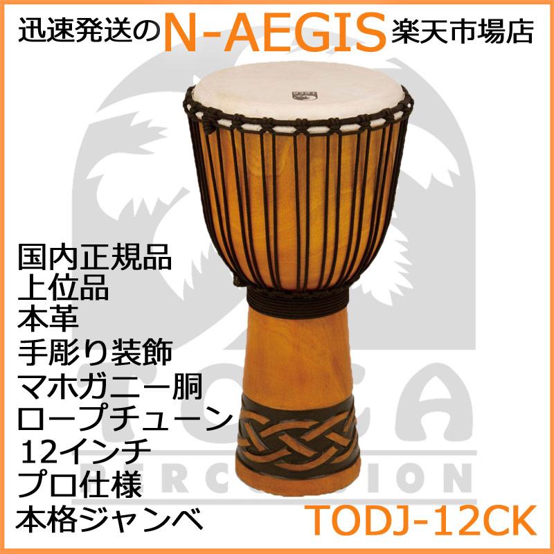 TOCA/トカ TODJ-12CK ジャンベ 木製 本革 12インチ ロープチューン Origins CelticKnot 12【P2】