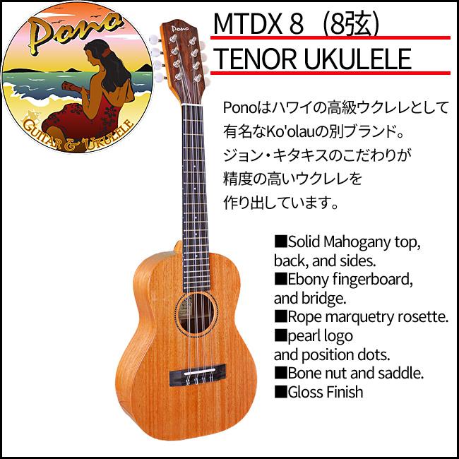 PONO(ポノ) MTDX 8 TENOR UKULELE 8-String Mahogany Deluxe Series/テナー ウクレレ 8ストリング マホガニー デラックス シリーズ