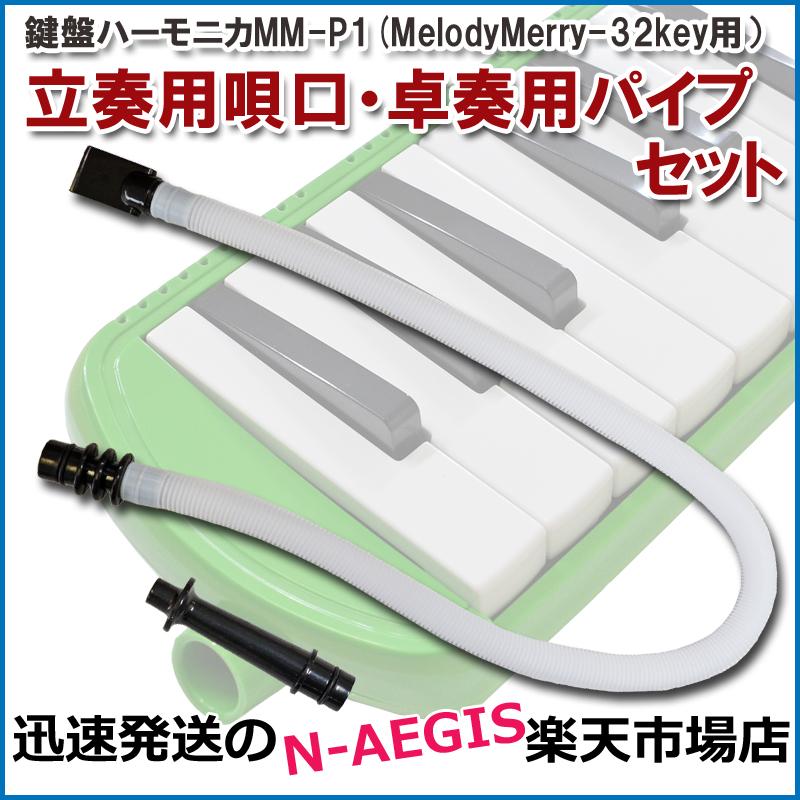 まとめ買いがお得 セール特価 メール便発送商品 鍵盤ハーモニカ MM-32用パイプ ホース MM-P1 パイプ MMP1 P2 バーゲンセール 予備用としてどうぞ HOHNERの鍵盤ハーモニカでもご使用頂けます ストレートタイプ MM32