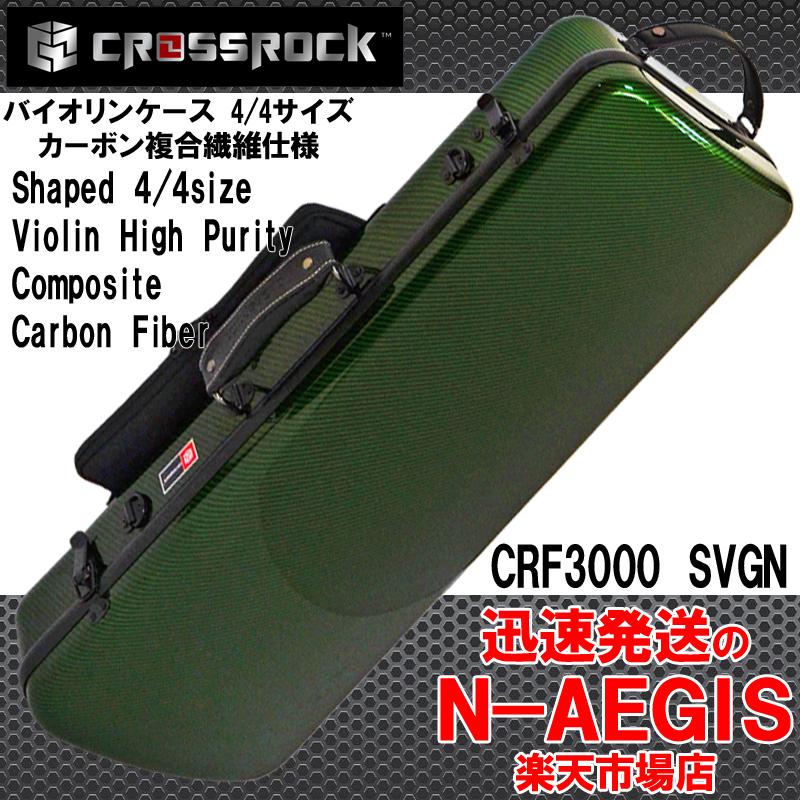 高級感漂うバイオリンケース♪ バイオリン用ハードケース CROSSROCK/クロスロック CRF3000OVGN GREEN 4/4 バイオリン用ケース スクエアタイプ 譜面ケース付【P2】