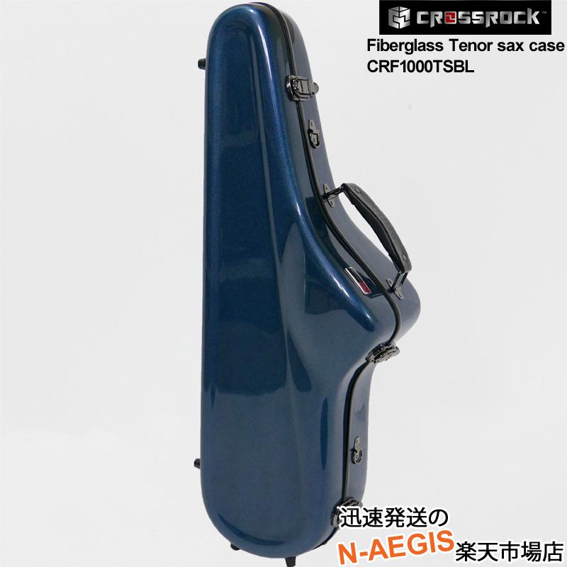 CROSSROCK CRF1000TSBL Blue ブルー テナーサックス ハードケース 管楽器 クロスロック【P5】