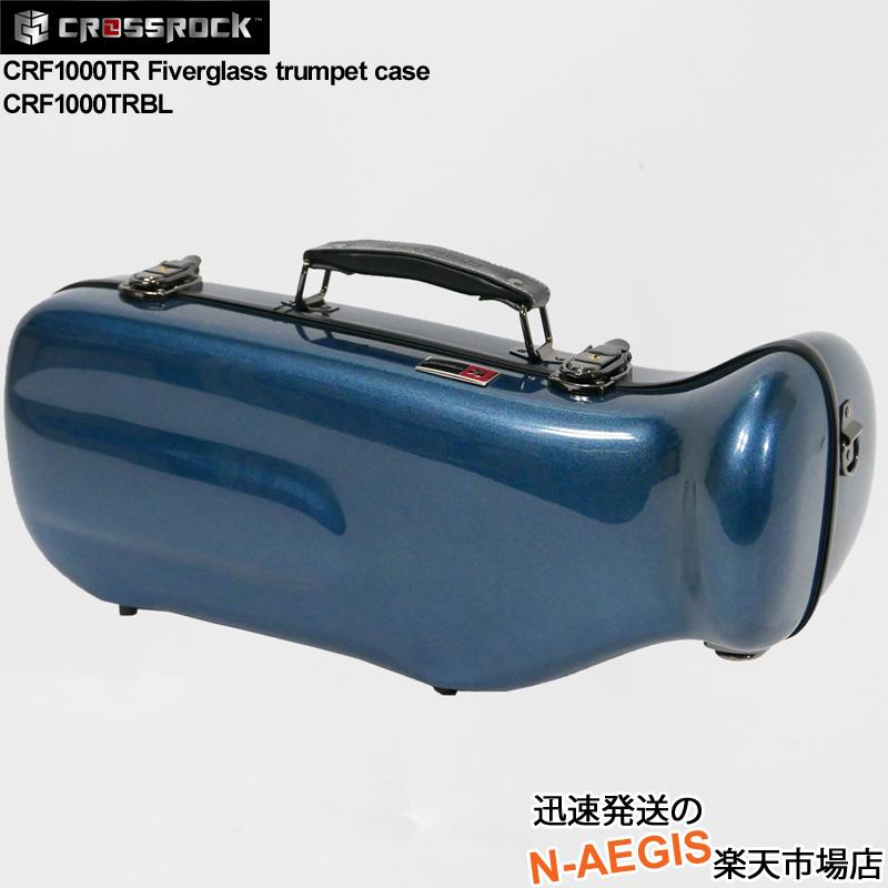 トランペット用ハードケース CROSSROCK CRF1000TRBL Blue ブルー ファイバーグラス製 クロスロック【P5】