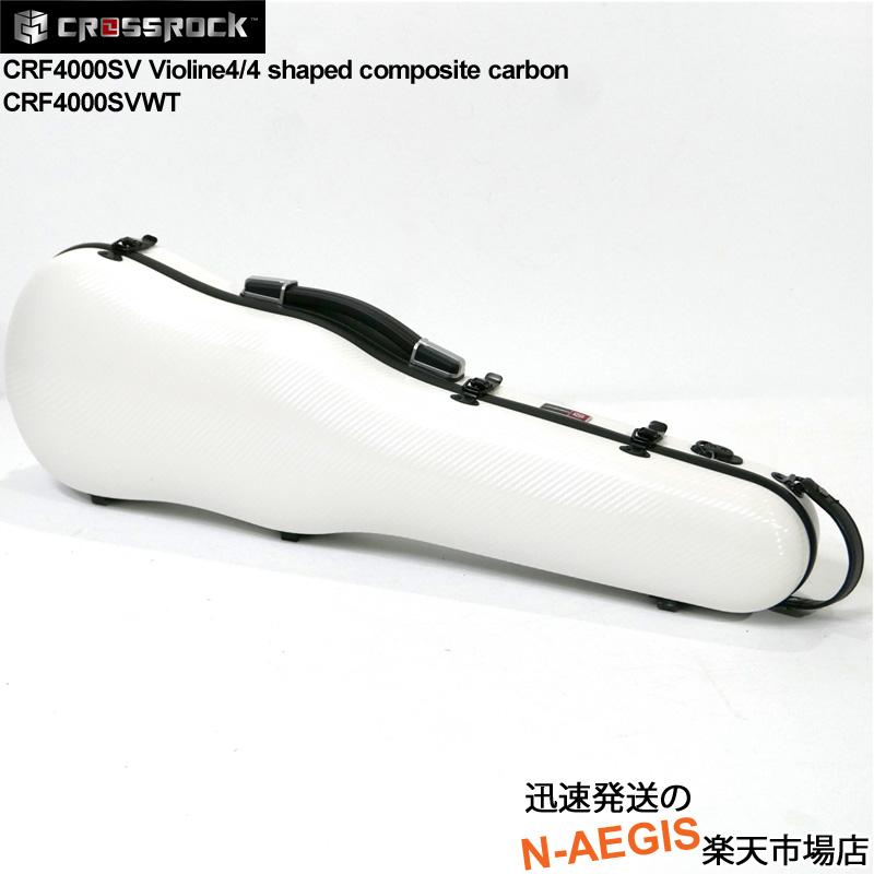 バイオリン用ハードケース CROSSROCK CRF4000SVWT White ホワイト シェイプタイプ ポリカーボン製 クロスロック【P5】