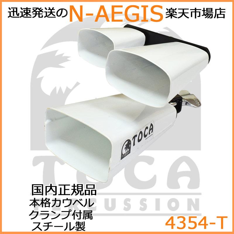 TOCA/トカ 4354-T カウベル/COWBELL シリーズ【P2】