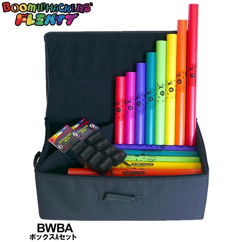 ドレミパイプ/Boomwhackers BWBA ボックスAセット【楽ギフ_包装選択】【P2】