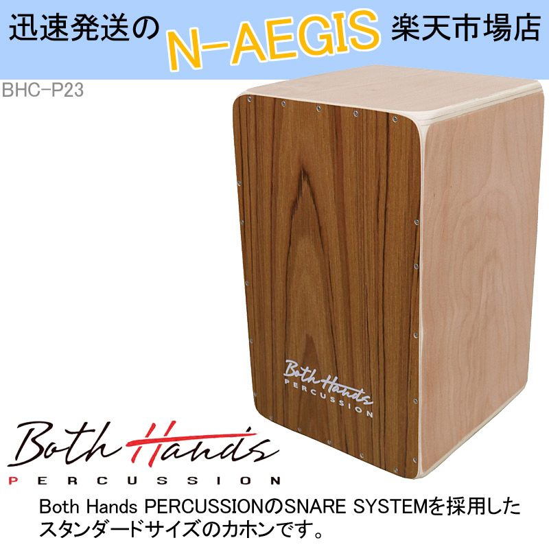 BothHands PERCUSSION BHC-P23 収納バッグ付 カホン ボスハンズシリーズ【P2】