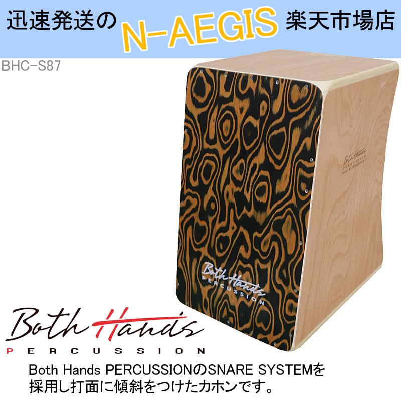 BothHands PERCUSSION BHC-S87 収納バッグ付 カホン ボスハンズシリーズ【P2】