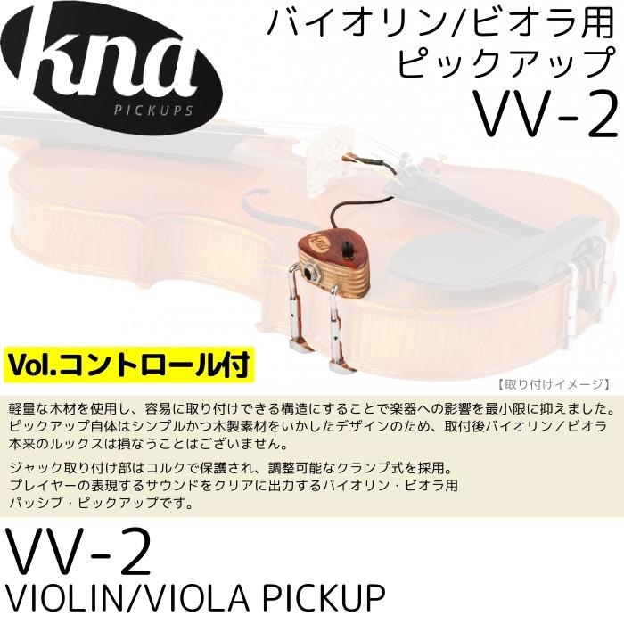 KNA/クレモナ (VV2) ボリューム調整機能付き ポータブル・バイオリン/ビオラ用ピックアップ(パッシブ) ピエゾ・ピックアップ VV-2 Portable Violin/Viola Pick-up with Volume control